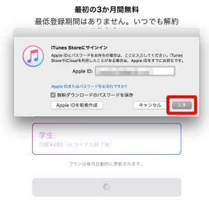 MacからApple Musicに新規登録する方法4