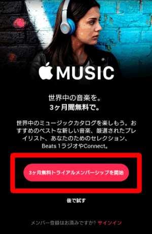 AndroidからAppleMusicに新規登録する方法1