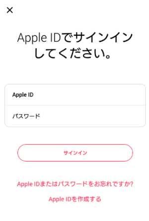 AndroidからAppleMusicに新規登録する方法2