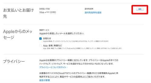Apple IDでクレジットカード情報を登録する2