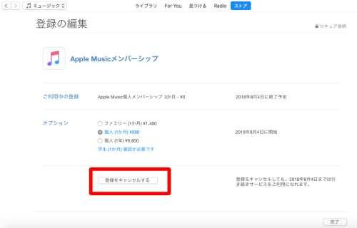 Apple Musicの退会・解約方法(パソコン)