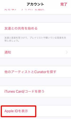 Apple Musicプラン変更(スマホ)2