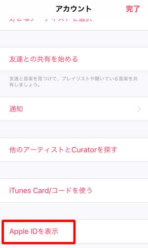 Apple Musicの退会・解約方法(スマホ)2