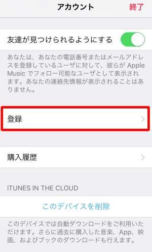 Apple Musicの退会・解約方法(スマホ)3