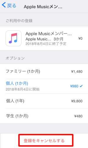 Apple Musicの退会・解約方法(スマホ)4