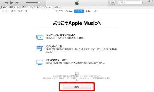 WindowsからApple Musicに新規登録する方法2