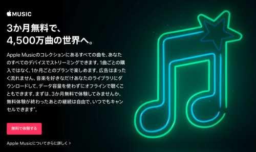 Apple Musicとは?評判や機能説明・聴き放題の仕組みや料金プラン詳細