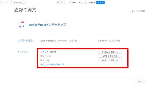 Apple Musicプラン変更(PC)