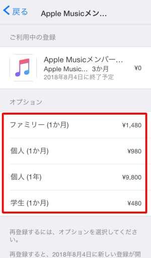 Apple Musicプラン変更(スマホ)4
