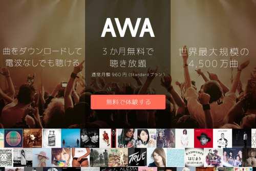 AWA3ヶ月無料トライアル