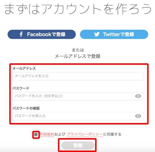 AWA無料トライアル新規登録方法・手順(パソコン)1