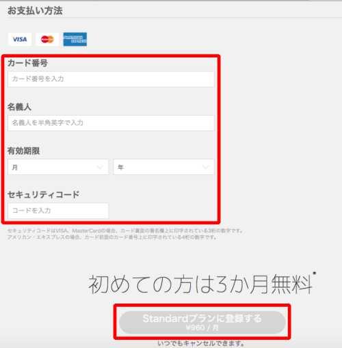 AWA無料トライアル新規登録方法・手順(パソコン)2