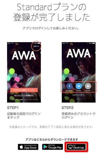 AWA無料トライアル新規登録方法・手順(パソコン)3