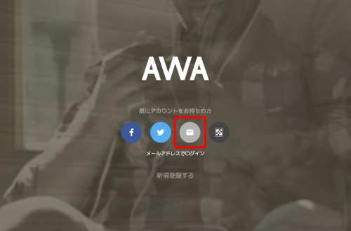 AWA無料トライアル新規登録方法・手順(パソコン)7