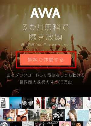 AWA無料トライアル新規登録方法・手順(スマホ)1