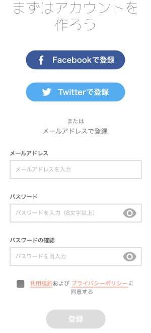 AWA無料トライアル新規登録方法・手順(スマホ)2
