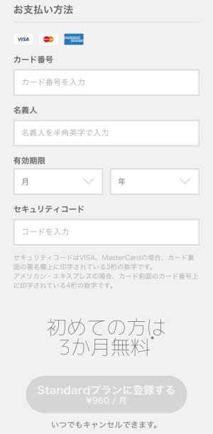AWA無料トライアル新規登録方法・手順(スマホ)3