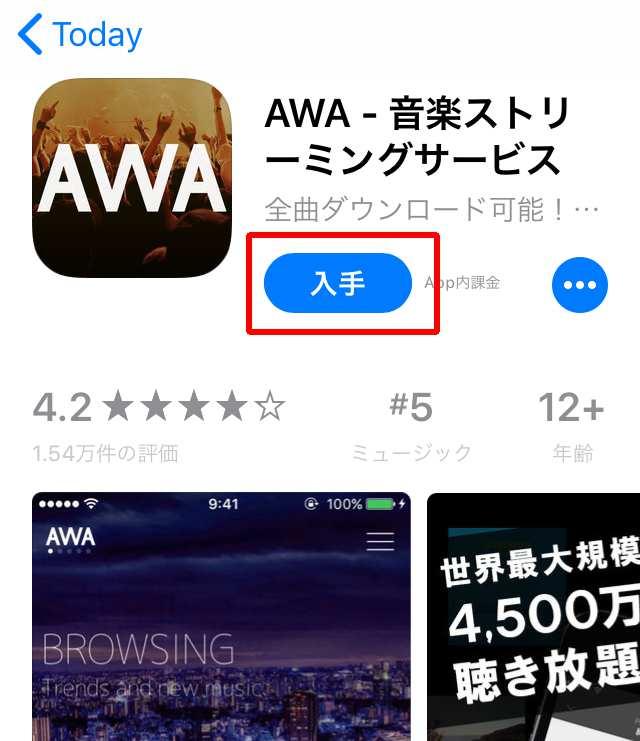 AWA無料トライアル新規登録方法・手順(スマホ)4
