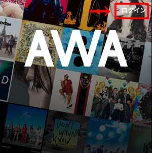 AWA無料トライアル新規登録方法・手順(スマホ)5