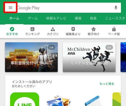 Android(Playストア経由で課金している場合)の支払い情報を編集する