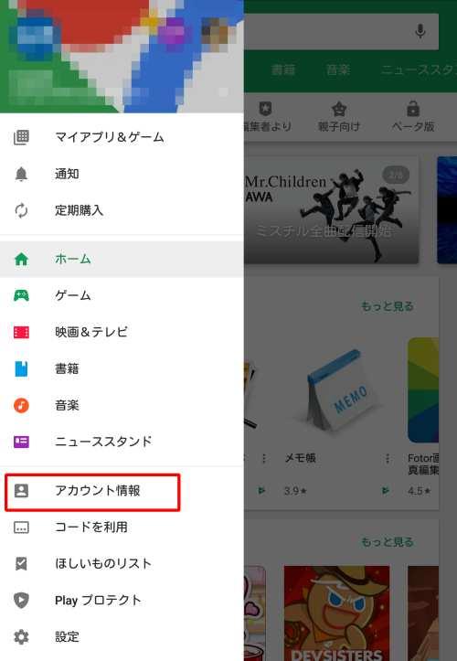 Android(Playストア経由で課金している場合)の支払い情報を編集する2