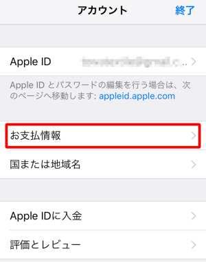 iOS(App Store経由で課金している場合)の支払い情報を編集する3
