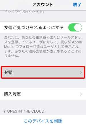 iOSからの解約2