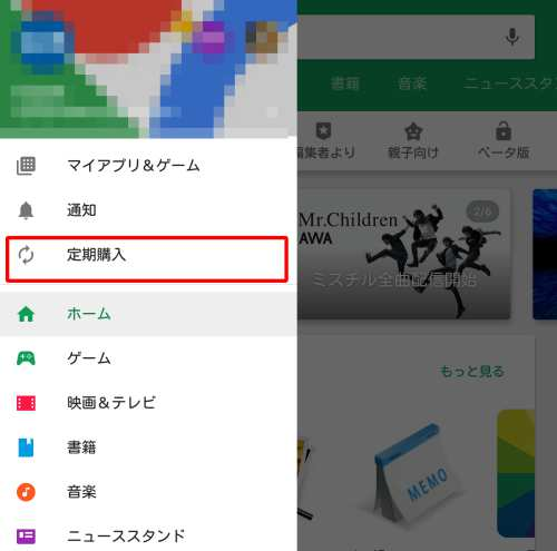 Androidから解約2