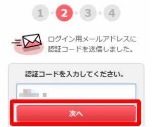 電話番号認証2