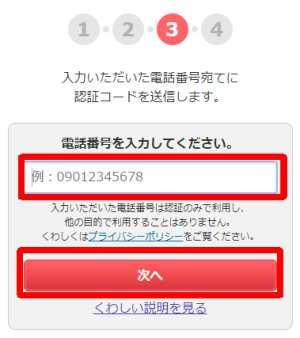電話番号認証3
