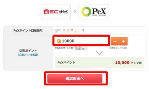 ECナビからPeXへのポイント交換方法2