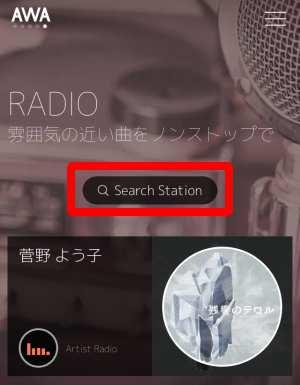 ラジオ(RADIO)機能の使い方