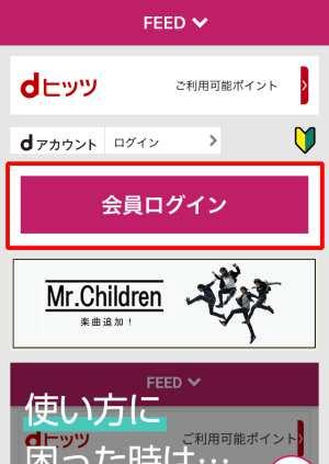 dヒッツアプリへのログイン