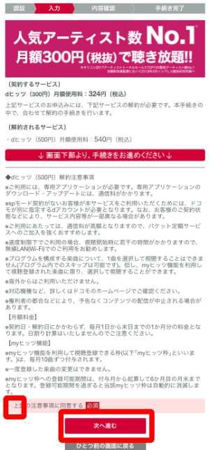 300円コースへの変更方法(PC)3