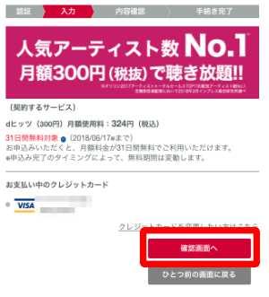 300円コースへの変更方法(PC)4