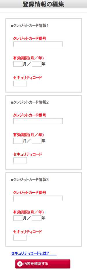 請求先・支払い方法を変更する方法5