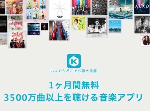 K-POP聴き放題!韓流音楽ファンに絶大な人気の音楽アプリKKBOXとは?