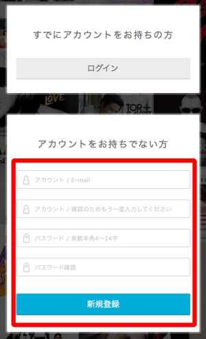 KKBOX無料お試し登録方法2