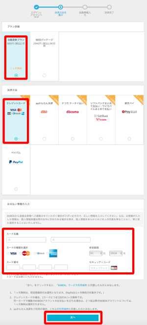KKBOX無料お試し登録方法3