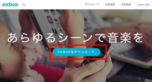 KKBOX無料お試し登録方法5
