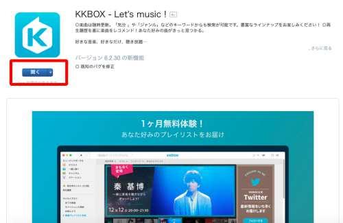 KKBOX無料お試し登録方法6