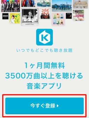 KKBOX無料お試し登録方法(スマホ)1