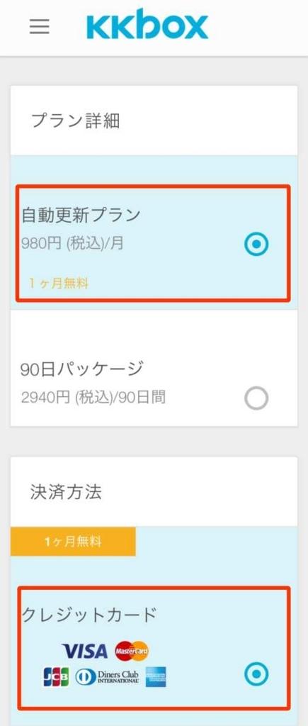 KKBOX無料お試し登録方法(スマホ)3