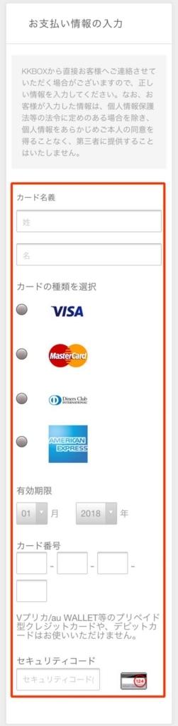 KKBOX無料お試し登録方法(スマホ)4