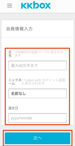 KKBOX無料お試し登録方法(スマホ)5