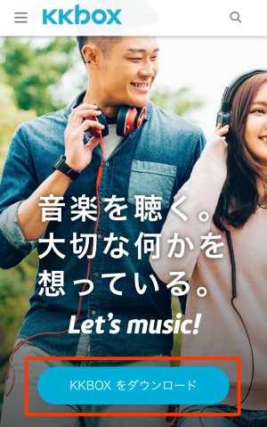 KKBOX無料お試し登録方法(スマホ)6
