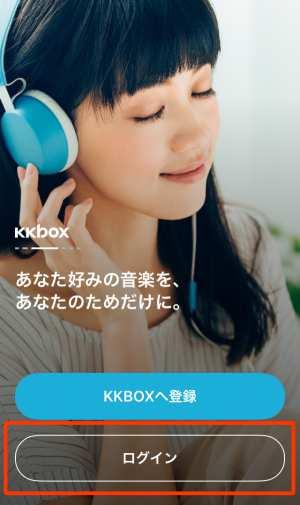 KKBOX無料お試し登録方法(スマホ)8
