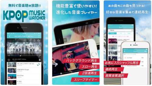 YouTubeにアップされている音楽なら全部聴ける無料アプリ『K-POP music watcher』