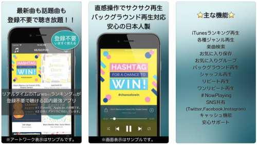 無料でしかも違法性の無いアプリで音楽をフル視聴したい方に『MusicPod』