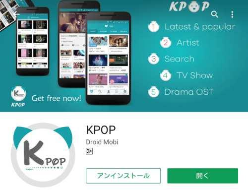 Android対応のYouTubeアプリ!韓流ドラマの主題歌を集めたカテゴリが嬉しい『KPOP』